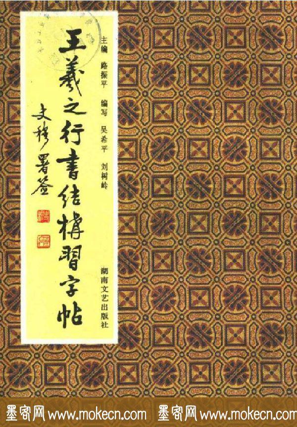 《王羲之行书结构习字帖》图片37张