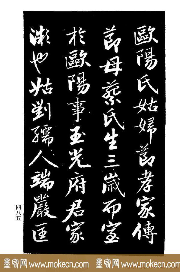 曾国藩书法《欧阳氏姑妇节孝家传》