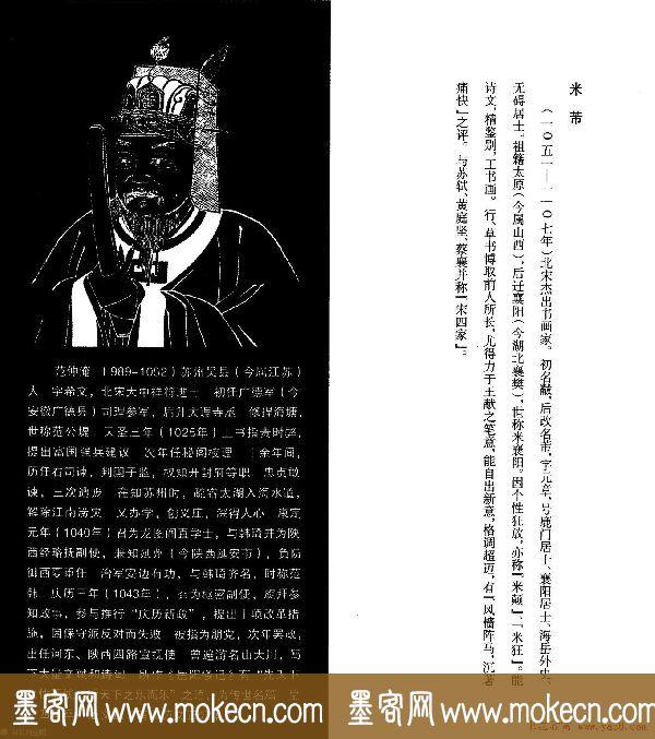 米芾书法字帖欣赏《岳阳楼记》