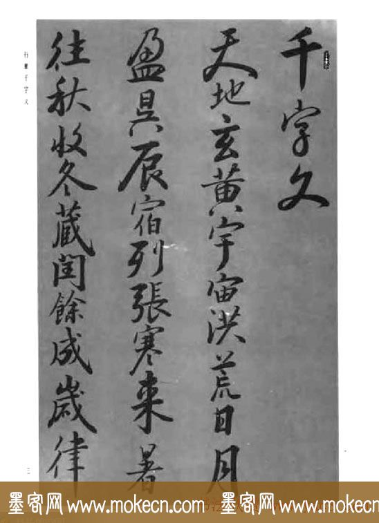 张仲愈行草书法《千字文》