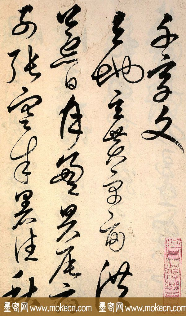 解缙草书欣赏《千字文》(大图)