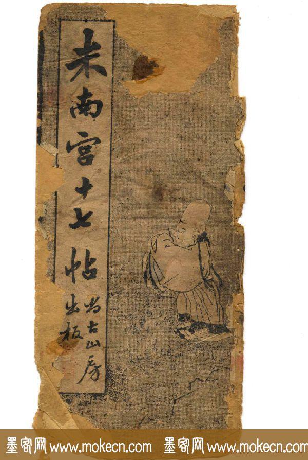 米芾草书字帖欣赏《十七帖》