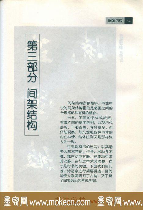 田英章字帖欣赏《毛笔行书笔法教程》2