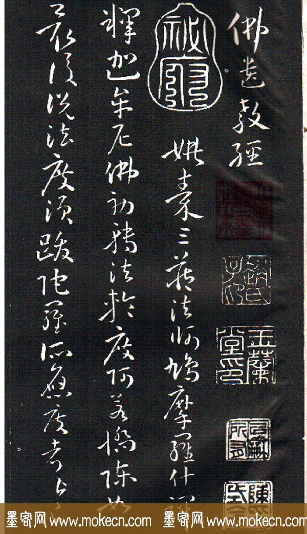孙过庭草书欣赏《佛遗教经》