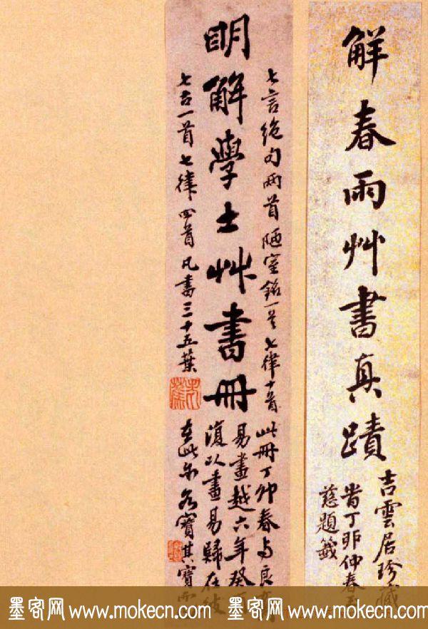 解缙草书作品欣赏《诗帖册》