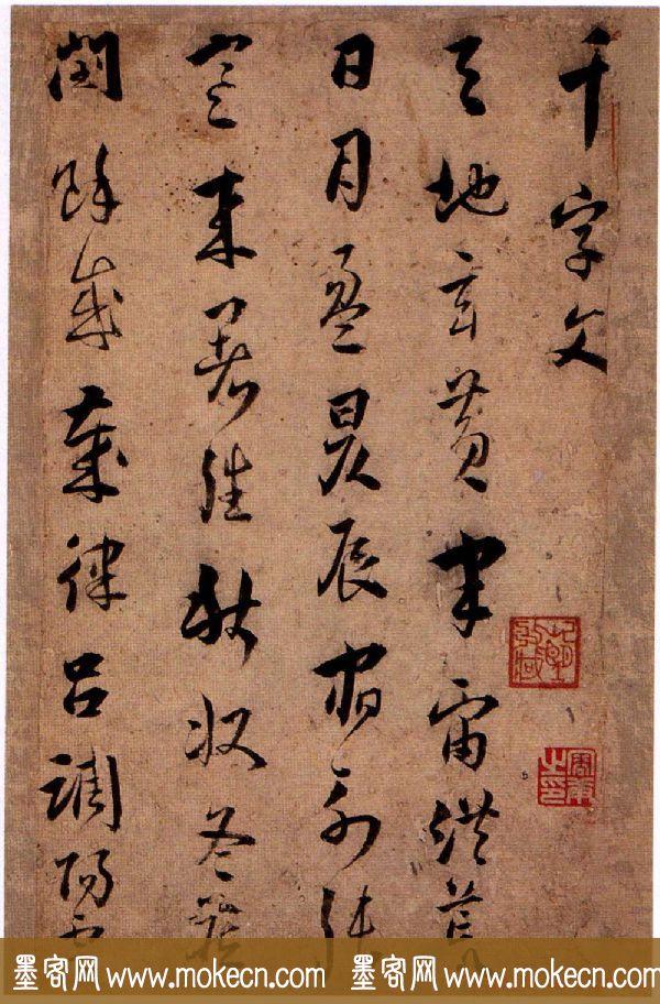 王应华草书欣赏《千字文册》