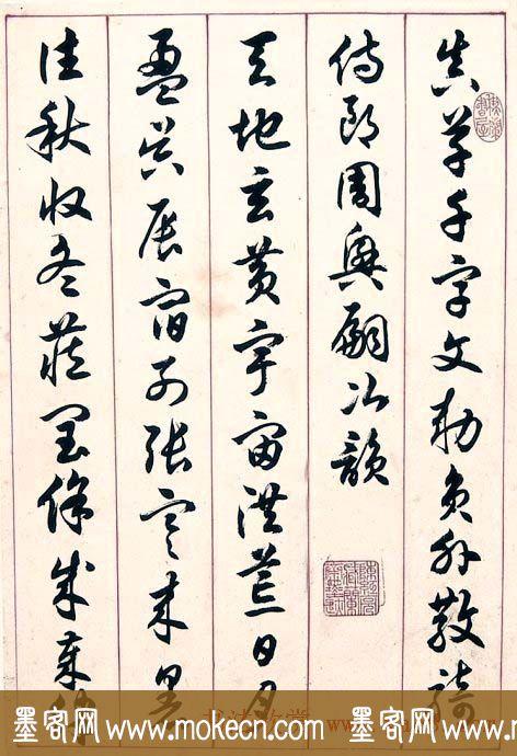 上海书法家任政草书《千字文》