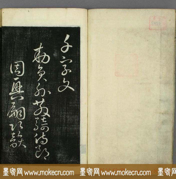 日本无幻道人草书欣赏《千字文》