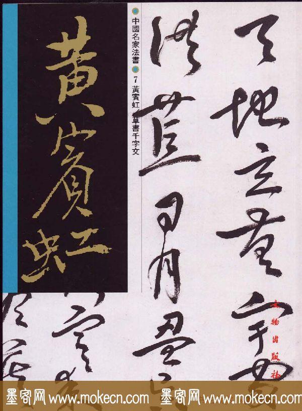 字帖欣赏:黄宾虹草书千字文