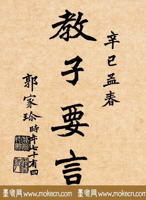 潘龄皋行书字帖《潜园老人教子要言》