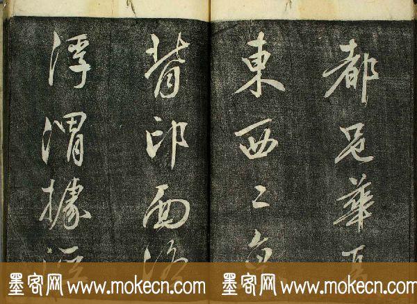 日本广泽滕慎行书字帖欣赏《千字文》