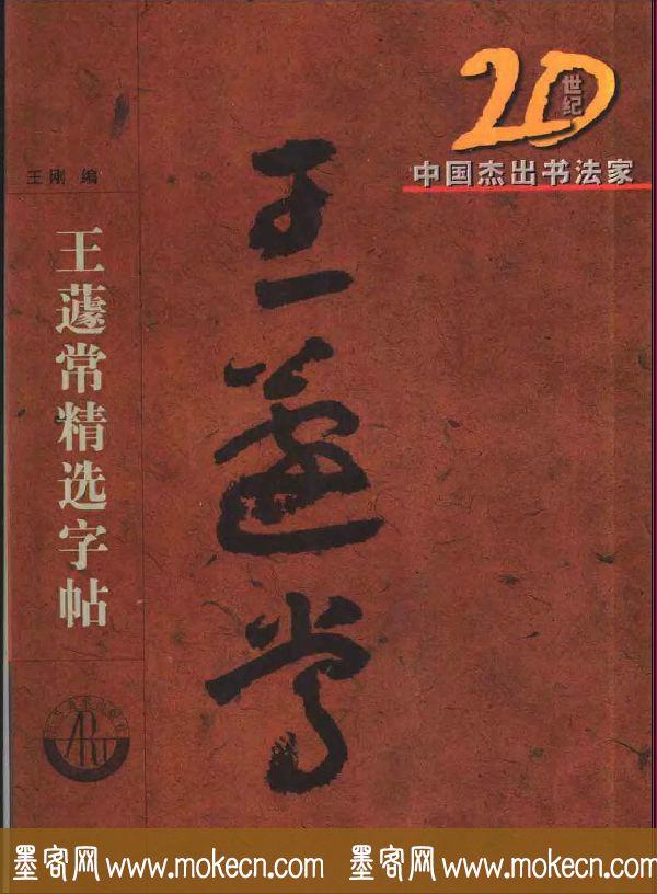 20世纪中国杰出书法家王蘧常章草字帖