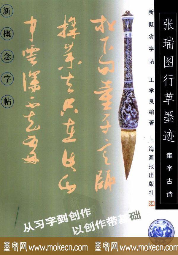 新概念字帖欣赏《张瑞图行草墨迹集字古诗》