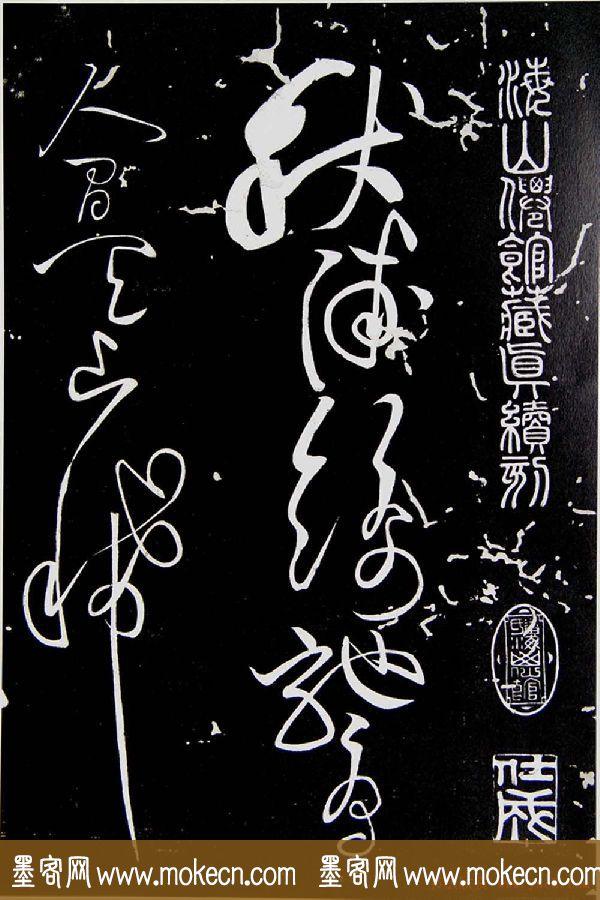 黄庭坚草书欣赏《李太白秋浦歌十五首并跋》