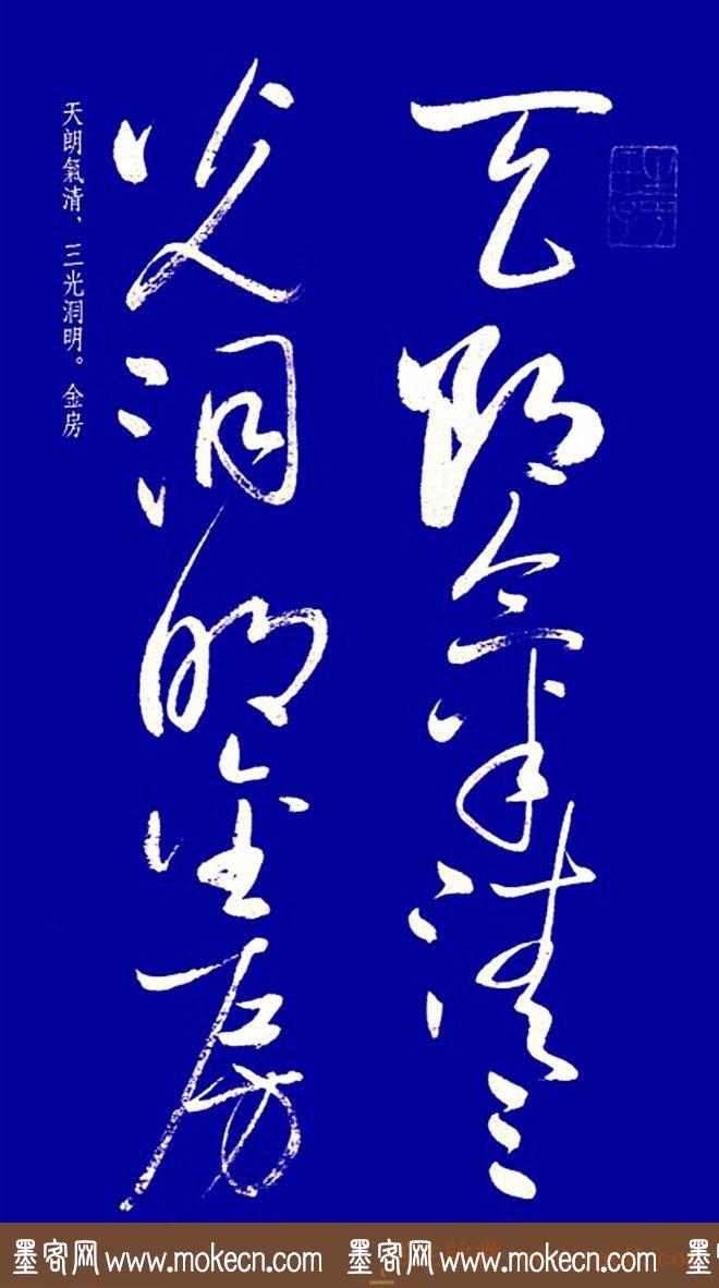 启功草书字帖欣赏《黄庭内景经》