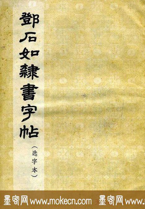 《邓石如隶书字帖》选字本