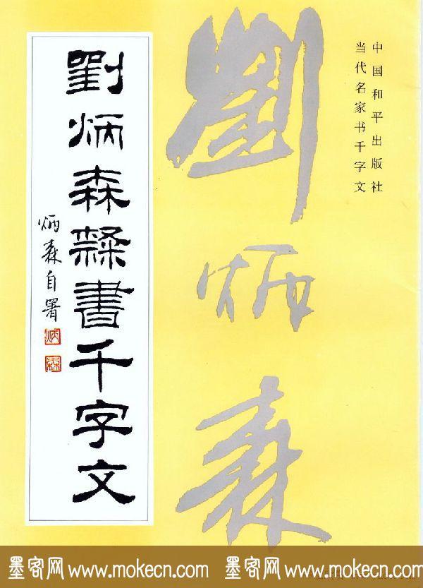 书法字帖《刘炳森隶书千字文》全图