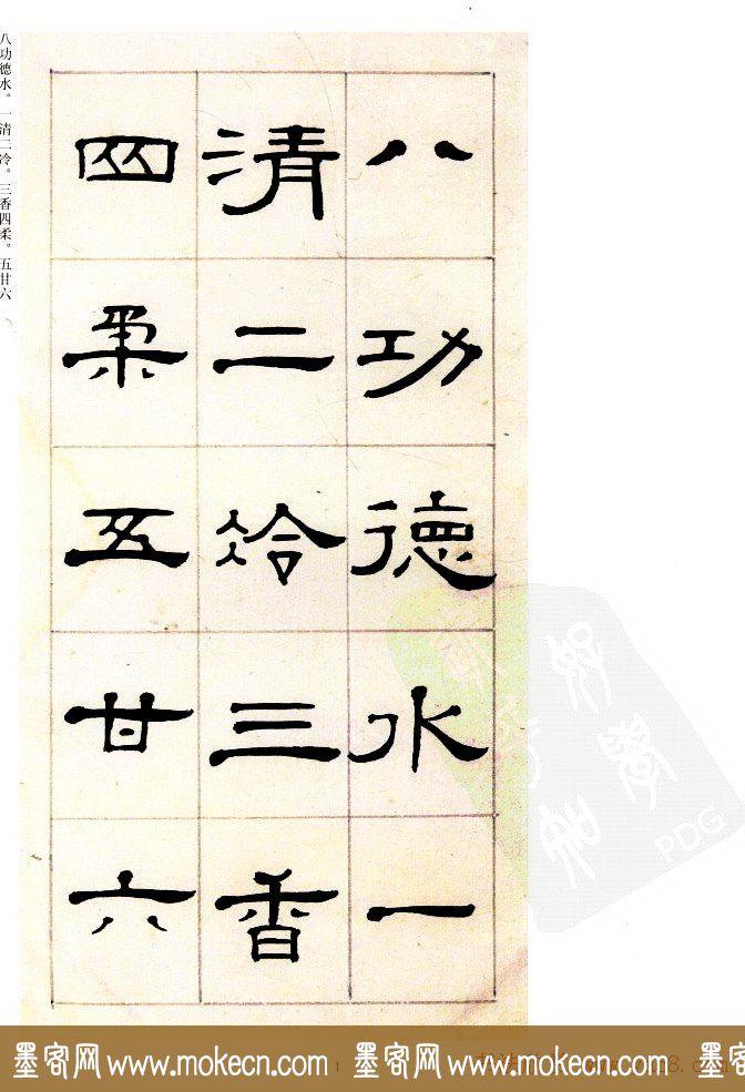 桂馥书法字帖欣赏《隶书杂书册》