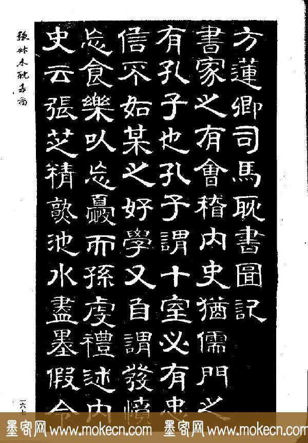张延济书法欣赏《司马耽书图记》
