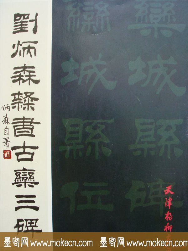 字帖欣赏《刘炳森隶书古栾三碑》