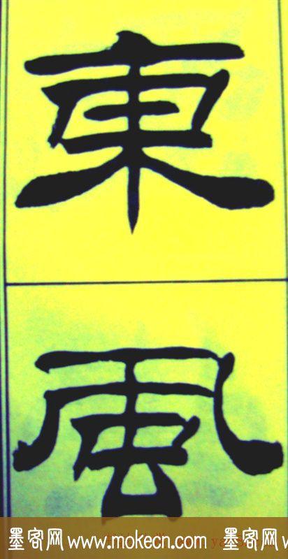 刘炳森隶书欣赏《苏东坡诗词》