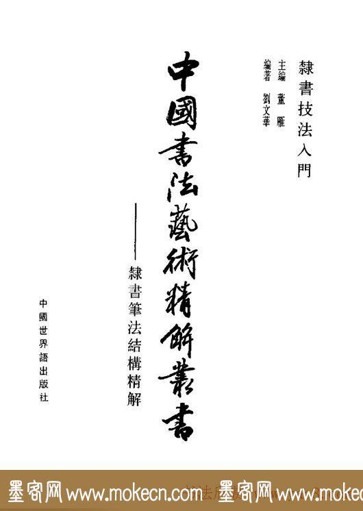 刘文华《隶书技法入门》字帖下载