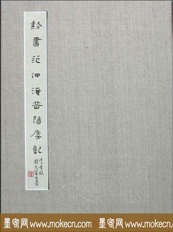 刘文华书法欣赏《隶书范仲淹岳阳楼记》