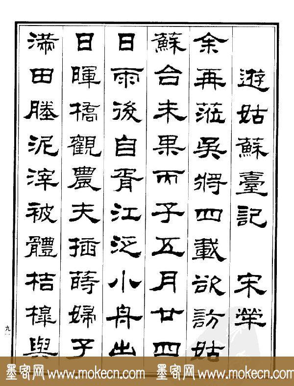 刘炳森隶书欣赏《游姑苏台记》