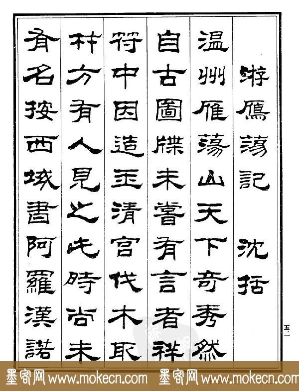 刘炳森隶书欣赏《游雁荡记》
