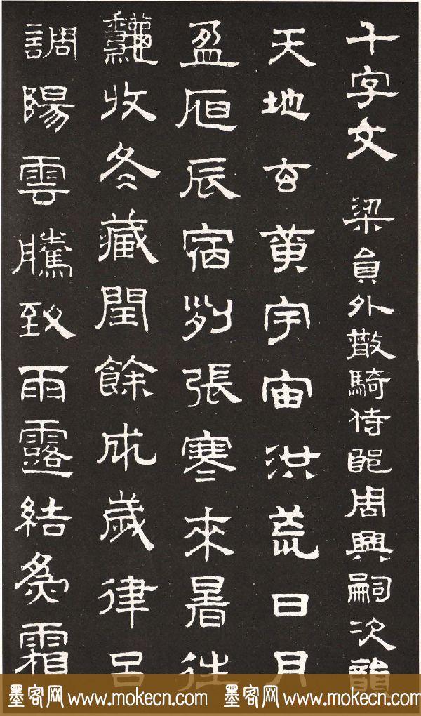 赵孟頫字帖欣赏隶书千字文