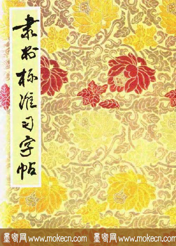 隶书字帖下载:《隶书标准习字帖》
