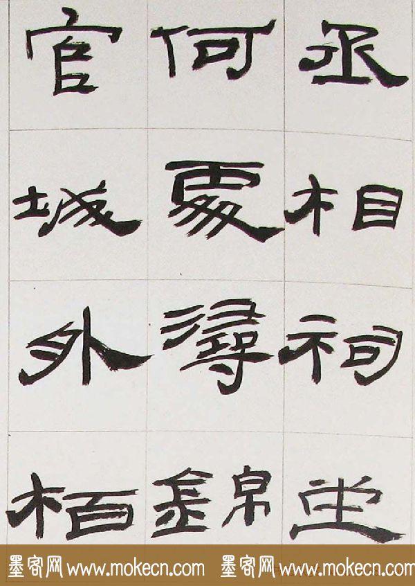 来楚生隶书字帖欣赏《杜少陵七律六首》