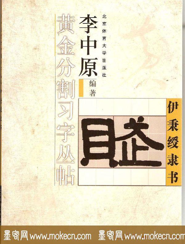 字帖欣赏《黄金分割习字丛帖-伊秉绶隶书》