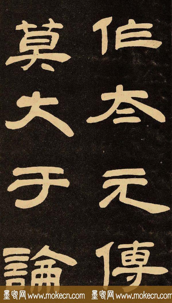 邓石如隶书书法欣赏《作太元传》