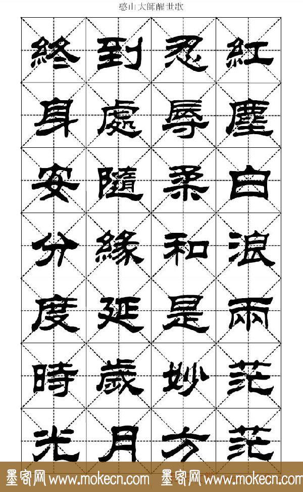 刘炳森隶书字帖憨山大师醒世歌