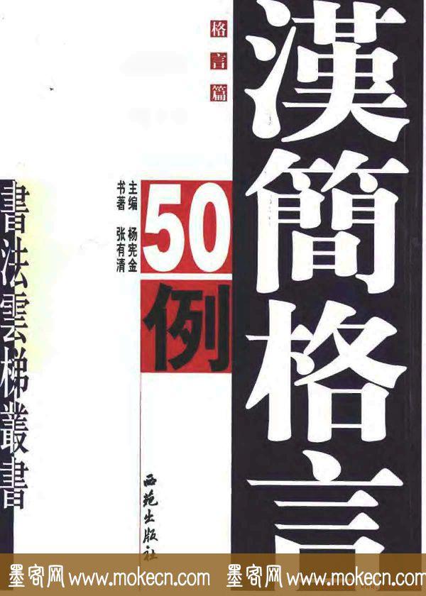 张有清隶书字帖欣赏《汉简格言50例》