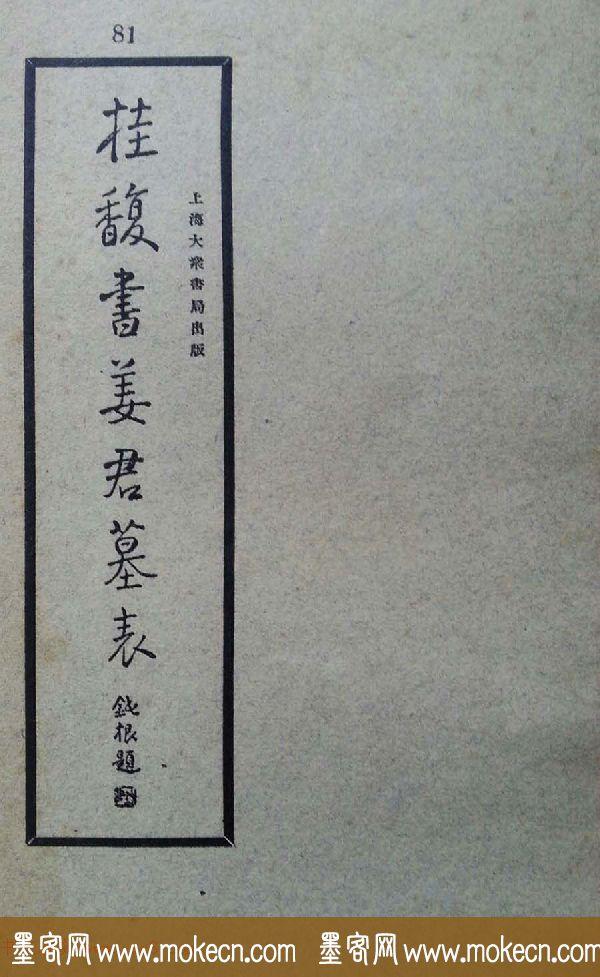 隶书拓本欣赏《桂馥书姜君墓表》
