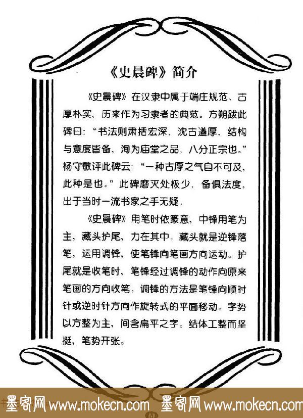 汉代隶书典范《史晨碑》选字帖