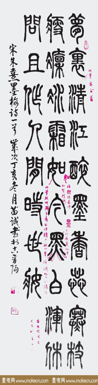 刘颜涛评改篆书作品