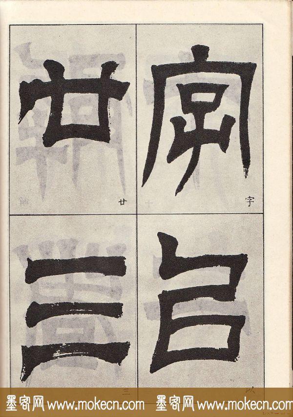 书法字帖:吴让之临书《天发神谶碑》大图