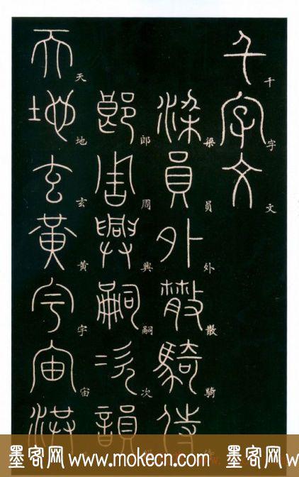 李阳冰书法欣赏《篆书千字文》