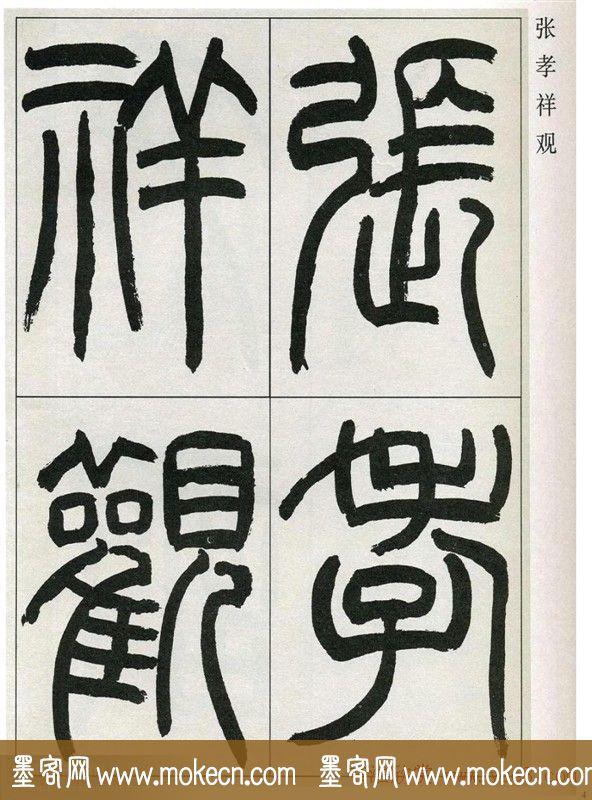 高式熊书法篆书欣赏《张孝祥观月记》