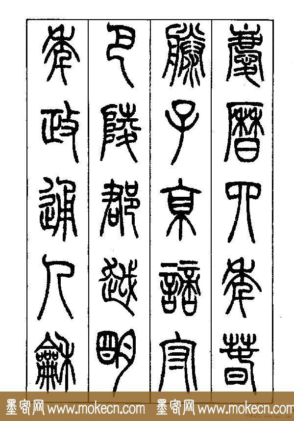 张永明篆书欣赏《岳阳楼记》