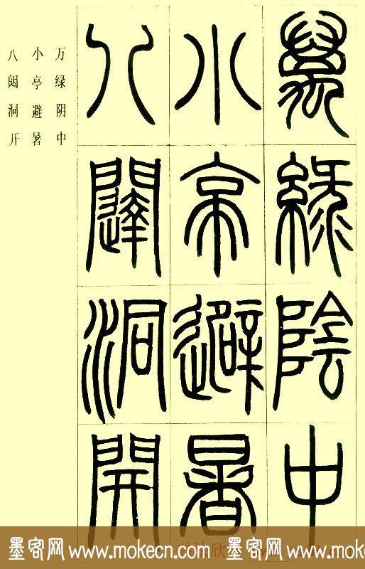邓石如篆书欣赏《小窗幽记节选》