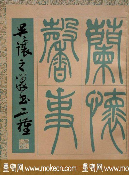 吴熙载书法欣赏《吴让之篆书二种》