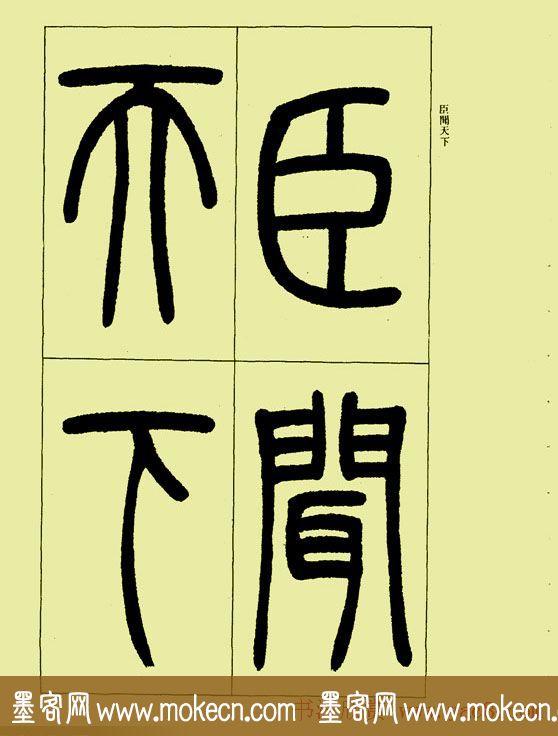 吴让之篆书欣赏《三乐三忧帖》