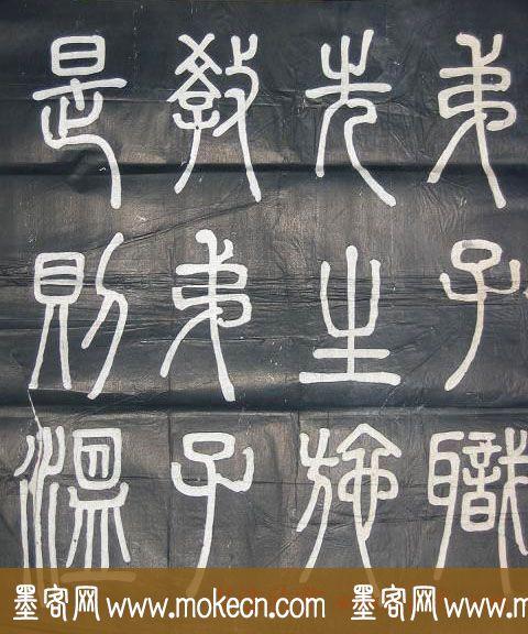 邓石如篆书欣赏《弟子职》