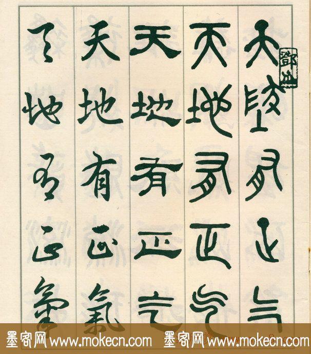 邓散木字帖欣赏《五体书正气歌》