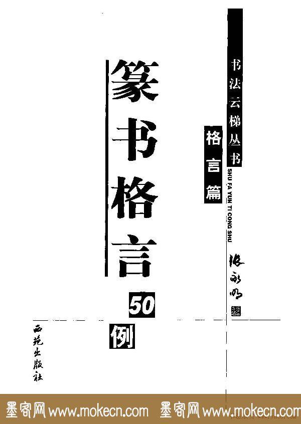 张永明书法字帖《篆书格言50例》