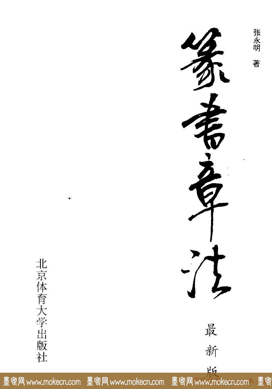 字帖欣赏《篆书章法》大小中堂篇